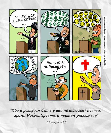 Христианские комиксы