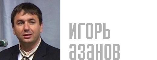 Игорь Азанов