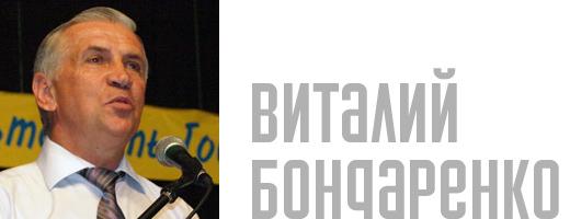Виталий Бондаренко