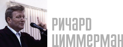 Ричард Циммерман