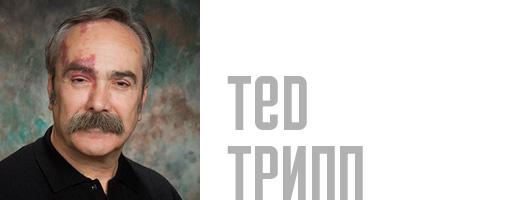 Тед Трипп