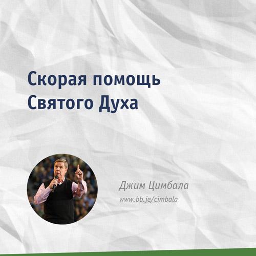 Джим Цимбала