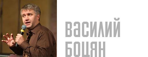 Василий Боцян
