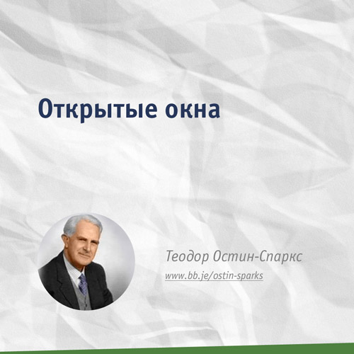 Теодор Остин-Спаркс