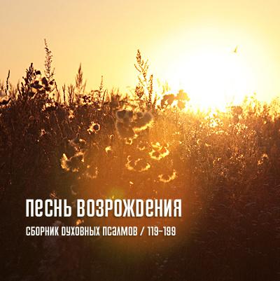 Песнь Возрождения / Псалмы 51-110