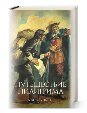Христианская книга: Путешествие пилигрима / Джон Буньян