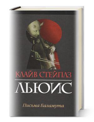 Христианская книга: Письма Баламута / Клайв Стейплз Льюис