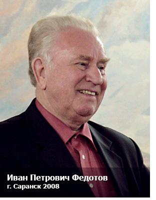 Иван Петрович Федотов - Фотография 1