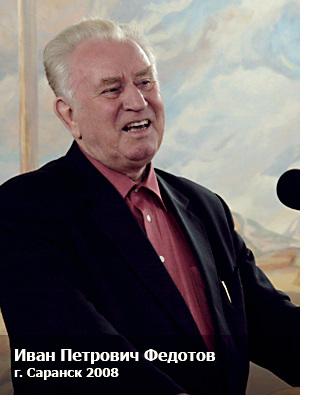 Иван Петрович Федотов - Фотография 2